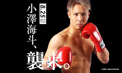 08.09 / DIVINER×小澤選手再び