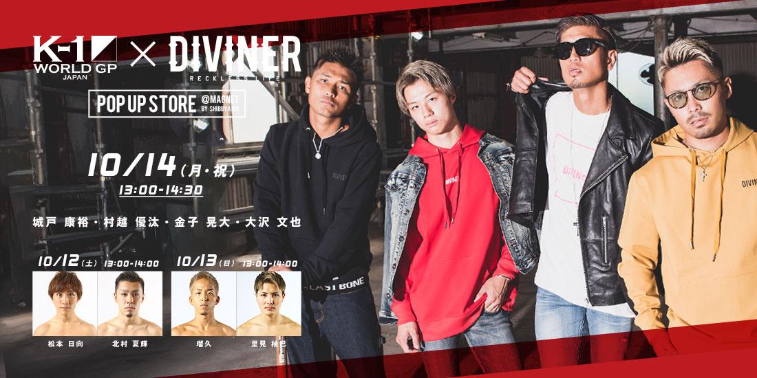 ――K-1×DIVINER再び――