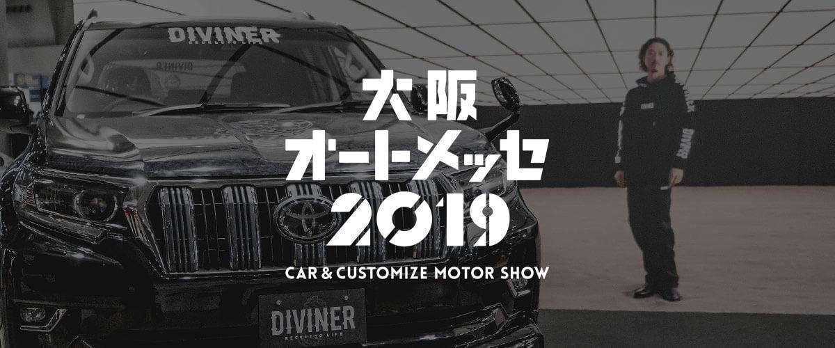2019_automesse_title.jpg