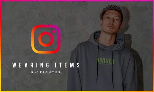 10.13/K-1選手 Instagram着用アイテム