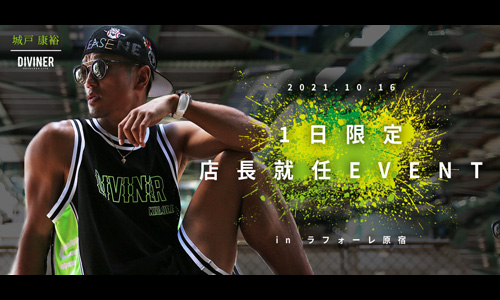 10.2/ 【城戸康手】原宿店来店イベント情報解禁