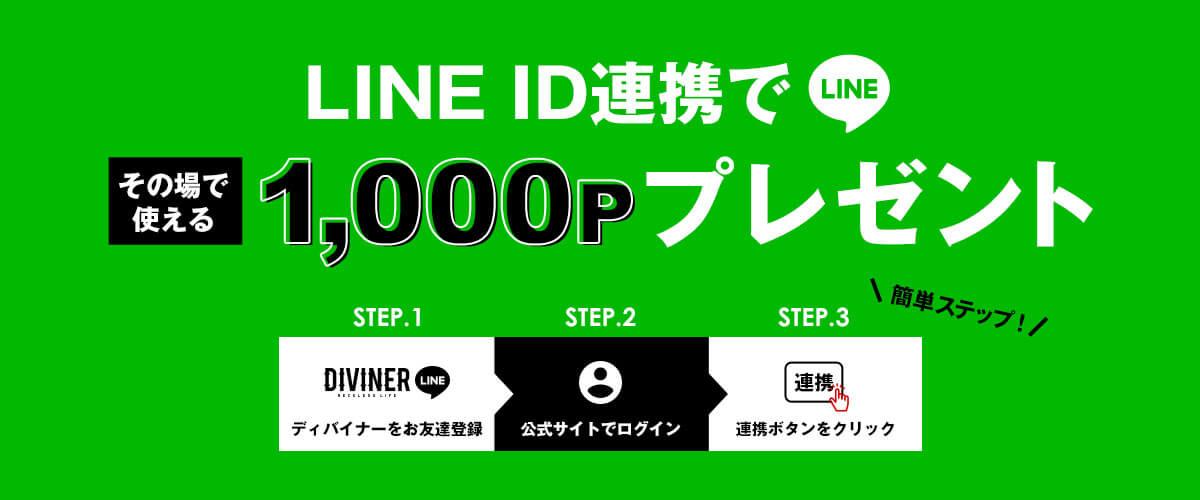 LINE ID連携キャンペーン